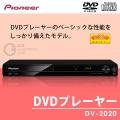 (送料無料)DVDプレイヤー DVDプレーヤー パイオニア(Pioneer) DVDプレーヤー DV-2020 コンパクト DVDプレイヤー
