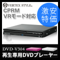 DVDプレイヤー DVDプレーヤー ヴァーテックス CPRM対応 コンパクト DVDプレーヤー DVD-V304 DVDプレイヤー