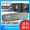 送料無料 ドライブレコーダー ディキシア 赤外線対応 ミラー型 2.7インチ液晶 12V車専用 6LED 130万画素 DX-DR130MR