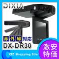 ディキシア 赤外線対応 ドライブレコーダー 2.5インチ液晶 赤外線対応 ドラレコ DX-DR30