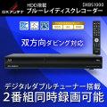 (送料無料) DXアンテナ HDD1TB搭載 ブルーレイレコーダー DXBS1000