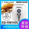 イーバランス ROOM MATE オイルフリーフライヤー 電気フライヤー レシピ付き EB-RM1400-WH
