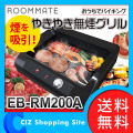 ����̵�� �����Х�� ROOMMATE �������ǥХ����� �ۥåȥץ졼�� ̵�쥰��� Ŵ�ľƤ� EB-RM200A
