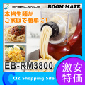 ◆(送料無料&お取寄せ) イーバランス ROOM MATE ヌードルクッカー 家庭用 製麺機 ヌードルメーカー EB-RM3800
