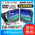 (送料無料) イーバランス 7インチツインモニター付き ポータブルDVDプレーヤー 車載用カバー付き EB-RM707T