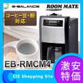 コーヒーメーカー (送料無料&お取寄せ) イーバランス ROOM MATE 全自動コーヒーメーカー ルームカフェ コーヒー豆/粉対応 コーヒーミル EB-RMCM4