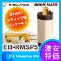 �����Х�� ROOM MATE ���ƥ��å��ѥ�������� EB-RMSP5 �ѥ��������
