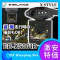 ������̵���ۥ����Х�� X-STYLE �ʥ��ȥ⡼���б� �ֳ������ �ɥ饤�֥쥳������ 2.4������վ� 12V������ ���Ͽ�� EB-XS001D �ɥ�쥳