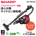 ���ݽ� ��������� ���㡼�ס�SHARP�� EC-PX210 �ץ饺�ޥ��饹������� POWER CYCLONE