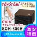 ����̵�� �ȥ�ȥ� TOYOTOMI �ߥ˥���ߥå��ҡ����� ����ѥ��� ���� �ҡ����� �ŵ���˼ ��˼�� �֥�� ECH-800E-T