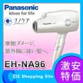 (送料無料) パナソニック(Panasonic) ヘアードライヤー ナノケア EH-NA96 ホワイト