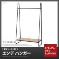 (送料無料&メーカー直送) エンデ ハンガー (組立式) END-004 (直送コード:AZ)