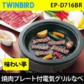(送料無料) ツインバード(TWINBIRD) 焼肉プレート付 電気グリルなべ 味わい亭 EP-D716BR 電気鍋