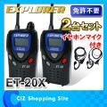 EXPLORER トランシーバー 2台セット&イヤホン付 ET-20X