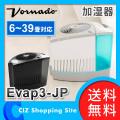 残りホワイトのみ!(送料無料&お取寄せ) 加湿器 気化式加湿器 ボルネード(VORNADO) 6〜39畳対応 大容量 加湿機 サーキュレーター内蔵 Evap3-JP