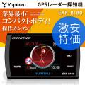 △(送料無料)ユピテル(YUPITERU) EXP-R180 1.8インチ液晶 レーダー探知機