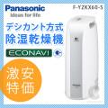 (送料無料) パナソニック(Panasonic) デシカント方式 除湿乾燥機 除湿機 F-YZKX60-S シルバー