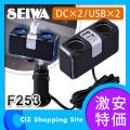�������SEIWA�� ����ߥ饤��USB�����å� �����������å� USB�ݡ������ DC12V�б� F253