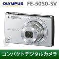 (送料無料)オリンパス(OLYMPUS) FE-5050 シルバー 光学5倍ズーム 1400万画素 コンパクトデジタルカメラ
