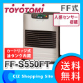����̵��������� �ȥ�ȥ� FF�����ȡ��� ����ȡ��� �����23��/��¤15�� FF-S550FT-S �������ॷ��С�