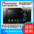 (送料無料) パイオニア カロッツェリア カーオーディオ ワンセグ+DVD/CD+USB/iPod 2D FH-6100DTV