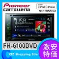 (送料無料) パイオニア カロッツェリア(Pioneer carrozzeria) カーオーディオ DVD/CD+USB/iPod 2Dメインユニット FH-6100DVD