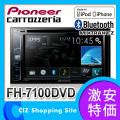 (送料無料) パイオニア カロッツェリア(Pioneer carrozzeria) カーオーディオ DVD/CD+USB/iPod+Bluetooth 2Dメインユニット FH-7100DVD