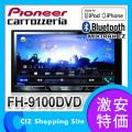 (送料無料) パイオニア カロッツェリア(Pioneer carrozzeria) カーオーディオ DVD/CD+USB/iPod+Bluetooth 2Dメインユニット FH-9100DVD