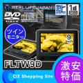 (送料無料) リアルライフジャパン 車載用 9インチ フルセグ搭載ポータブルDVDプレーヤー ツインモニター FLTW9D DVDプレイヤー 2台セット