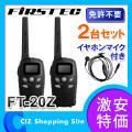 FRC FIRSTEC ���꾮���ϥȥ���С� 2�楻�å� ����ۥ�ޥ����դ� �ȥ���С� FT-20Z