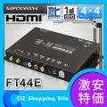 地デジチューナー (送料無料) MAXWIN FT44E フルセグ/ワンセグ 車載用 地上デジタルチューナー (地デジチューナー) 4×4 車 HDMI出力端子