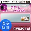 △◆ユピテル GWM95sd ミラー型 GPS内蔵 3.2inchワイド液晶 レーダー探知機 スーパーキャット レイダー探知機