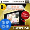 (送料無料)ユピテル(YUPITERU) GWR91sd 3.6インチ液晶 レーダー探知機 スーパーキャット