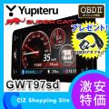 【OBDIIプレゼント】(送料無料)ユピテル(YUPITERU)GWT97sd 3.6インチ液晶 レーダー探知機 スーパーキャット