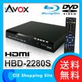 送料無料 AVOX ブルーレイプレーヤー HBD-2280S DVDプレーヤー DVDプレイヤー