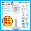 (送料無料) 日立(HITACHI) リビング扇風機 30cm マイコン式(本体操作) HEF-80M 扇風機 省エネ 扇風器