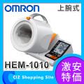 (送料無料)オムロン(OMRON) デジタル自動血圧計 上腕式 可動式腕帯 血圧計 HEM-1010