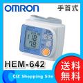 送料無料 オムロン OMRON 手首式血圧計 手首式 血圧測定器 血圧計 自動血圧計 HEM-642