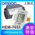 血圧計 オムロン(OMRON) デジタル自動血圧計 上腕式 HEM-7051