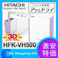 布団乾燥機 (送料無料) 日立(HITACHI) ふとん乾燥機 アッとドライ 布団乾燥機 衣類乾燥カバー付 HFK-VH500 ラベンダー