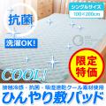 ひんやり敷きパッド シングル 抗菌敷きパッド クール敷きパッド 冷却マット 冷感マット