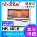 ������̵��������� �ȥ�ȥߡ�TOYOTOMI�� ���ͼ����ȡ��� ����ȡ��� �������֤� �����27�� ��¤17�� HR-650E