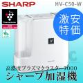 (送料無料) シャープ(SHARP) 加湿器 HV-C50-W ホワイト系 ハイブリッド加湿機