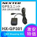 ����̵��������� FRC NEXTEC NX-DR301W�� GPS��˥å� HX-GP301