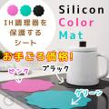 IHĴ����ݸ�ꥳ�顼�ޥå� IH-Silicon IH���ѥޥå�
