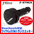 ������̵����J-Force Bluetooth FM�ȥ�󥹥ߥå��� JF-BTFM2K �֥롼�ȥ����� �磻��쥹 �֥�å�