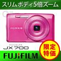 (送料無料) フジフィルム(FujiFilm) コンパクト デジタルカメラ FinePix JX700 ピンク デジカメ カメラ