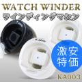 【送料無料】ワインディングマシーン  KA003 シングル 1本巻き 自動巻き ウォッチワインダー