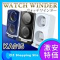 ワインディングマシーン 2本巻き KA015 LEDライト付き  自動巻き  ウォッチワインダー