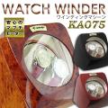 【送料無料】2本巻き ワインディングマシーン KA075 ウォッチワインダー